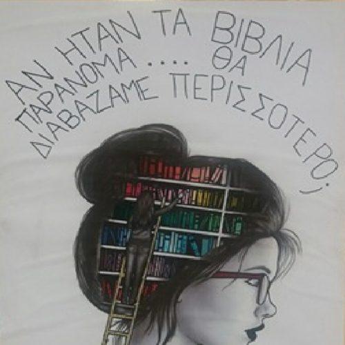 Αφίσα έκθεσης Βιβλίου 2017
